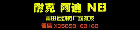 莆田工厂真标NB耐克阿迪厂家直销支持退换货支持一件代发