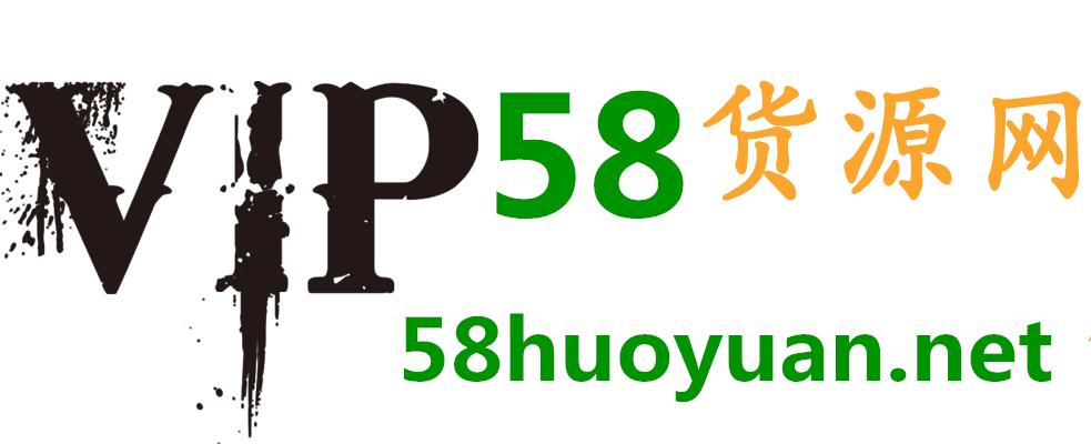58微商货源网网站的logo