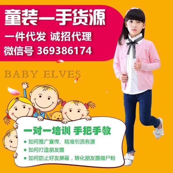 童装一手货源童装一件代发 可代理加盟货源的封面大图