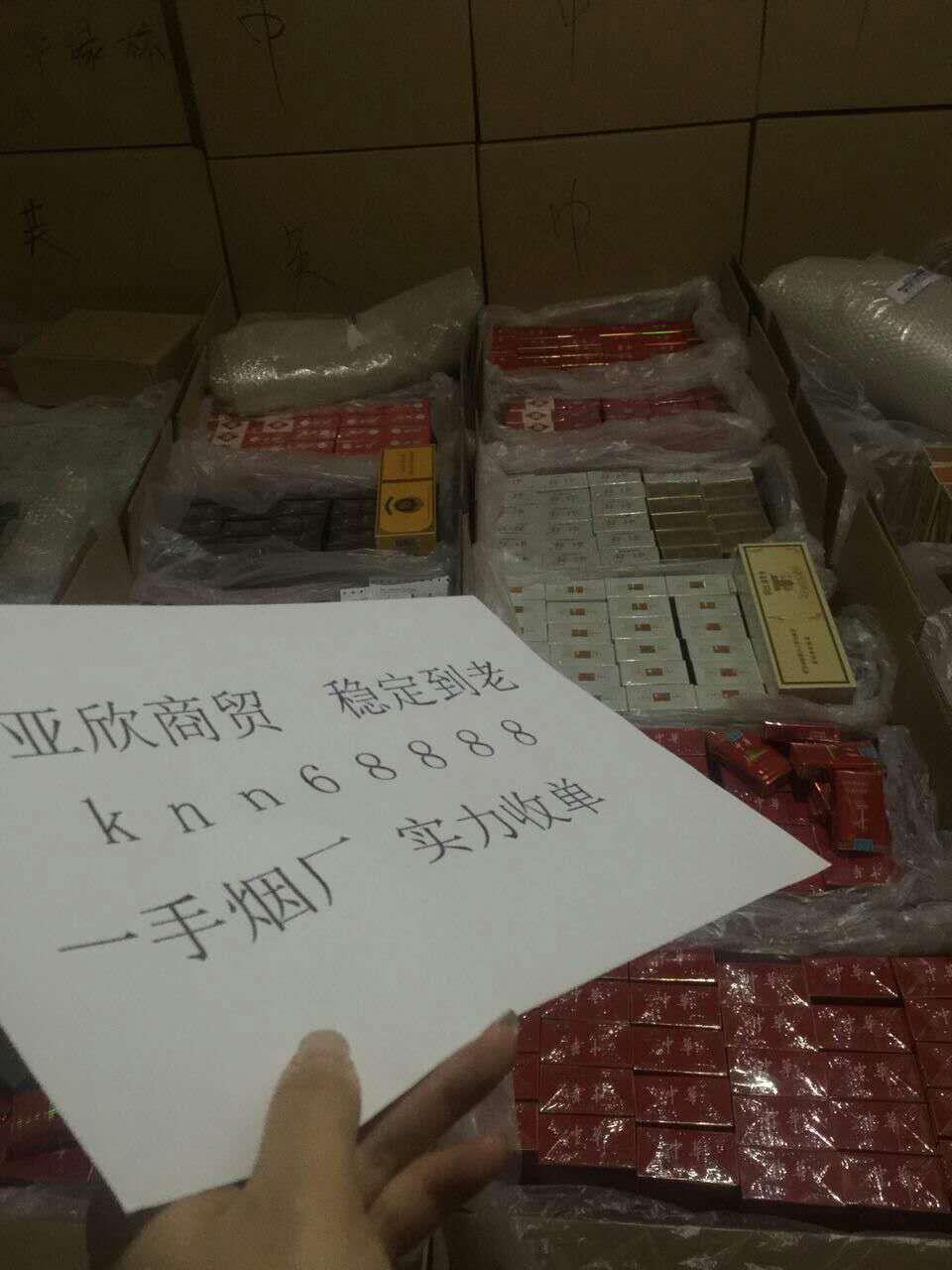 亚欣商贸香烟稳定供货找货源就找亚欣商贸货源的封面大图