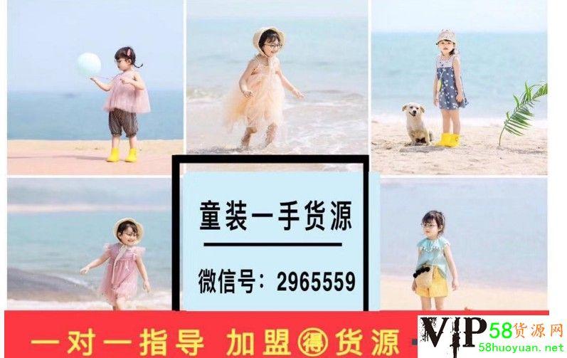 这是第2张童装厂家在微信货源网招收代理,厂家一手供货超值的货源图片