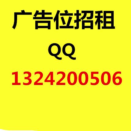 广告联系qq:1324200506