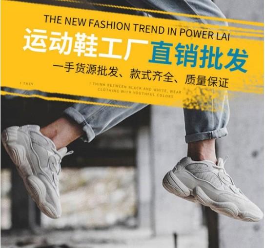 品牌运动鞋厂家批发招代理,一手货源莆田鞋价格低货源的封面大图