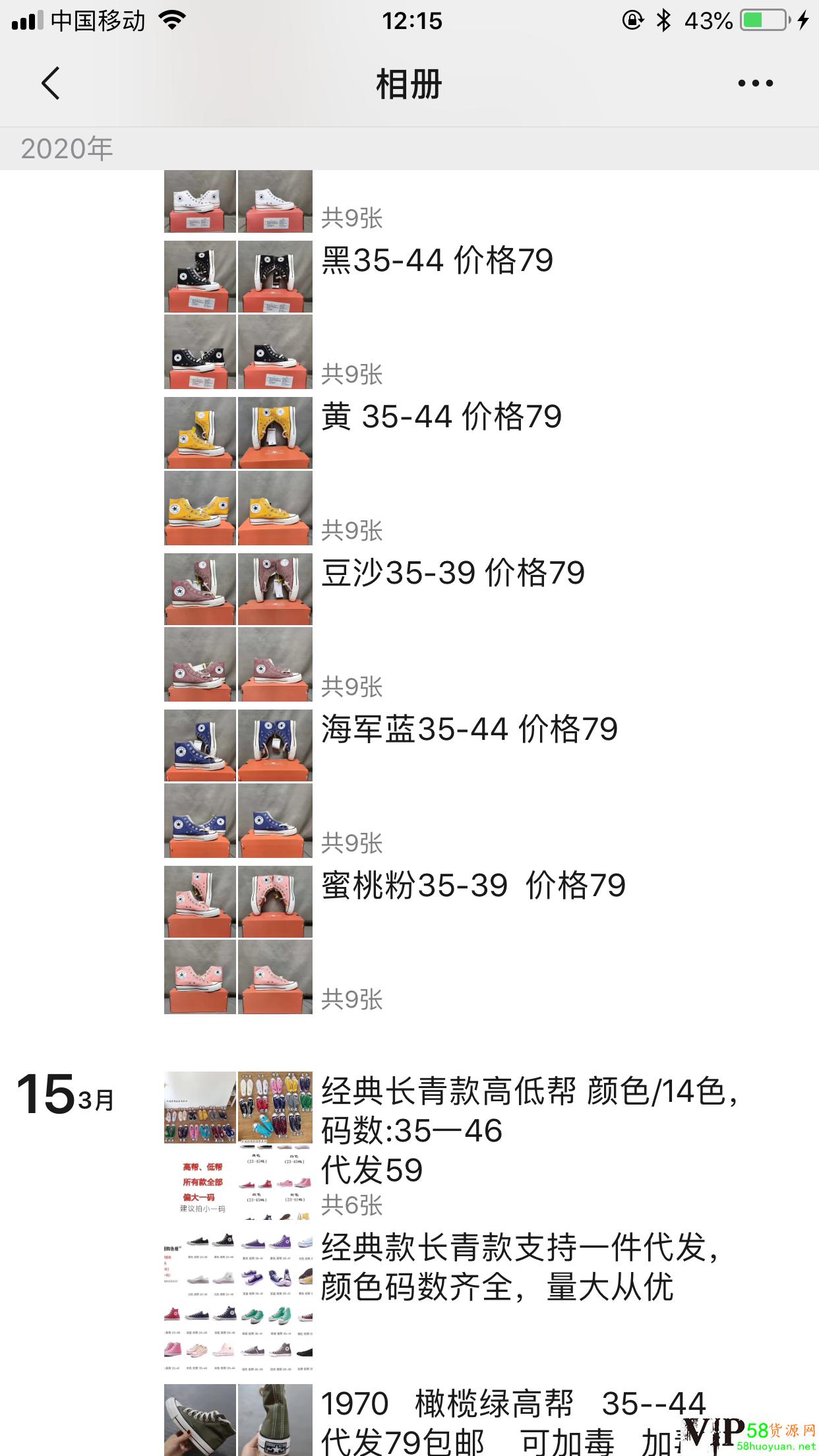这是第3张匡威  万斯各种爆款厂家直销 保证全网最低价的货源图片