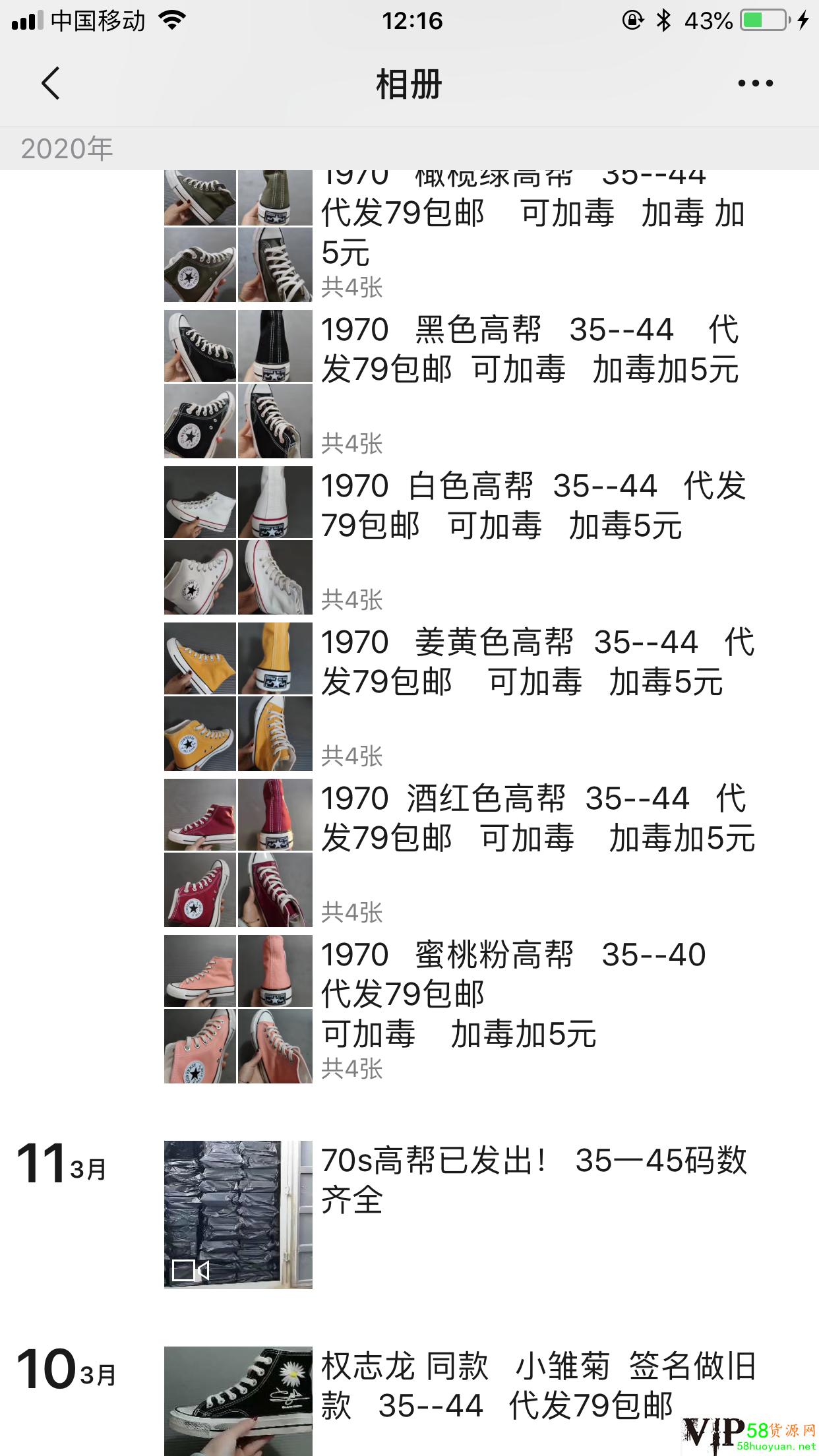 这是第4张匡威  万斯各种爆款厂家直销 保证全网最低价的货源图片