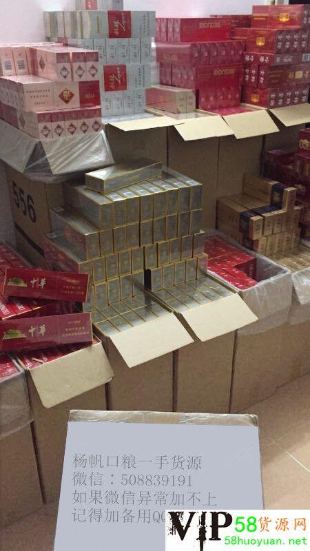 这是第1张正品香烟批发出口香烟一手货源爆珠雪茄批发的货源图片