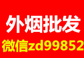 广东精品外烟,船长黑魔鬼外烟,批发招代理,微信 zd99852