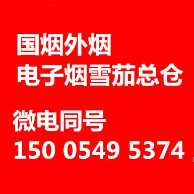 国烟外烟出口烟电子烟雪茄香烟总仓,微信电话同号:15005495374货源的二维码
