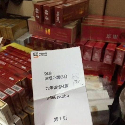 九年诚信一手厂家直销国烟外烟免税出口正品各类香烟货源的封面大图